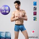 【MORINO摩力諾】骷髏圖騰吸排平口褲 四角褲(超值3件組)