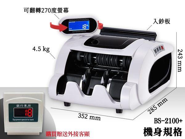 點驗鈔機大當家 BS-2100+台幣/人民幣加碼贈車用點菸器一分三轉接器