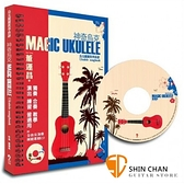 神奇烏克(附CD)【這是一本獻給學習烏克麗麗的所有年齡層的朋友】