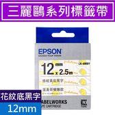 EPSON LK-4MBY 蛋黃哥懶懶款標籤帶 黑字 12mm
