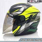 瑞獅 ZEUS 安全帽 ZS-613B 613B AJ15 消光黑黃綠 3/4罩 內藏墨鏡 23番 雙層鏡 眼鏡溝