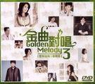金曲對唱 3 雙DVD  (購潮8)...