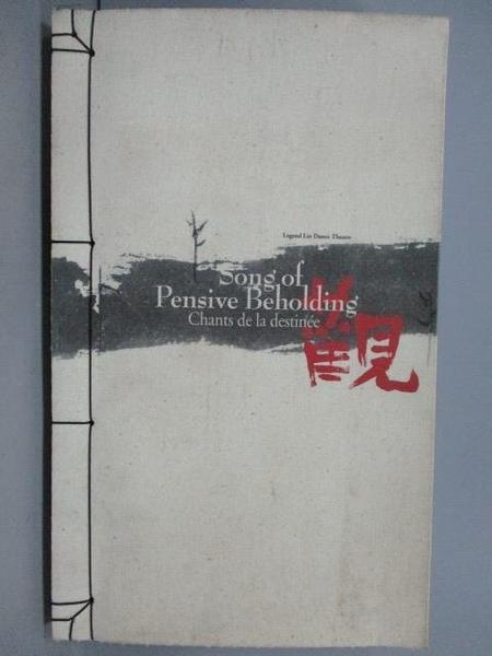 【書寶二手書T2/藝術_QAD】觀 Song of Pensive Beholding_線裝書