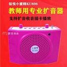 小蜜蜂擴音器小蜜蜂擴音器898教師導游腰掛式多功能大功率喇叭插卡MP3收音機 快速出貨