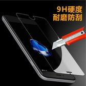 2.5D 鋼化保護膜 9H硬度 保護膜 iphone 6s/7/8 plus iphone6 plus i6s se 螢幕 防刮 防塵 保護貼