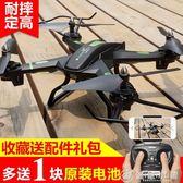 遙控飛機無人機航拍高清專業四軸飛行器直升飛機充電兒童玩具男孩 優家小鋪 YXS