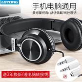 樂彤 T8手機耳機 頭戴式電腦耳麥單插筆記本帶麥語音通話重低音潮·皇者榮耀3C旗艦店