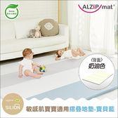 ✿蟲寶寶✿【韓國ALZiPmat】4cm吸震靜音 可摺疊式SILION 遊戲地墊 - 寶貝藍
