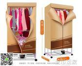 乾衣機 烘乾機家用靜音省電速乾衣多功能大容量折疊嬰兒衣服 JD下標免運