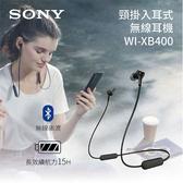SONY 頸掛入耳式無線耳機 WI-XB400