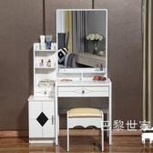 梳妝台經濟型 迷你小戶型簡約現代臥室化妝桌 簡易多功能收納櫃子bl【快速出貨】
