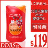 兒童洗髮露L 39 Oreal 萊雅250ml 櫻桃杏仁LOreal ~套套先生~洗髮護髮