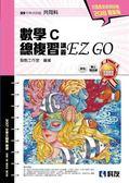 升科大四技:數學C總複習 EZ GO(2018最新版)