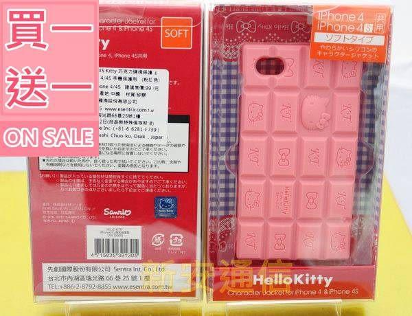 {新安} 買一送一 先創貨 Apple IPhone 4/4S 日本GD HELLO KITTY 背蓋 保護殼 手機殼 (磚塊粉)