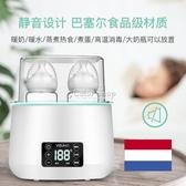 優合雙瓶溫奶消毒器二合一自動暖奶器智慧恒溫加熱奶瓶嬰兒保溫 交換禮物