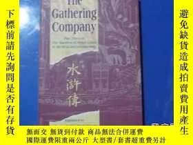 二手書博民逛書店The罕見Gathering Company  The Scattered Flock 水滸傳 (2本合售)Y