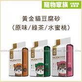 寵物家族-黃金貓豆腐砂6L(原味/綠茶/水蜜桃)