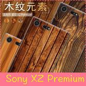 【萌萌噠】SONY Xperia XZ Premium (G8142) 純色簡約款 仿木紋大理石彩繪保護殼 超薄PC硬殼 手機殼