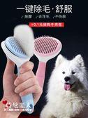 狗毛梳子擼貓毛專用針梳寵物梳毛器金毛大型犬梳毛刷狗狗用品  全店88折特惠