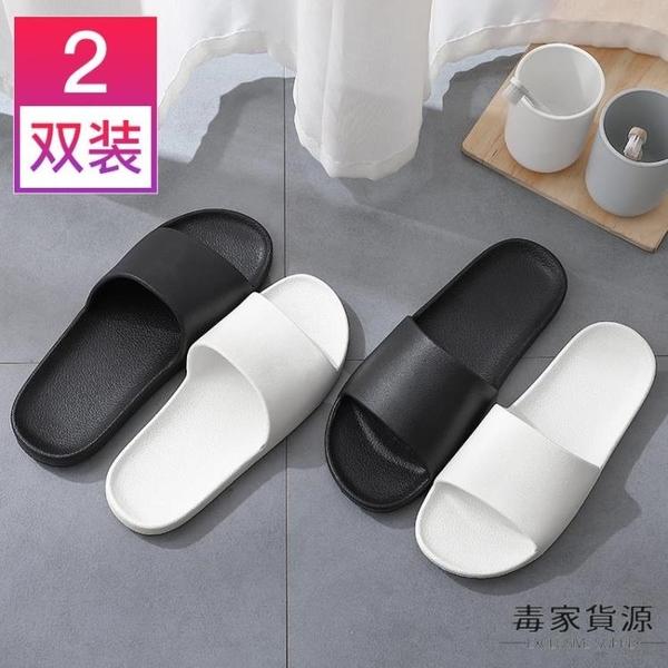 2雙 居家拖鞋女浴室洗澡防滑室內外穿男涼拖鞋家用【毒家貨源】