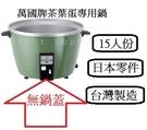 萬國牌15人份茶葉蛋專用鍋 AE-15S / AE15S 茶葉蛋更香Q,不會變硬!耐酸、耐磨、衛生、安全