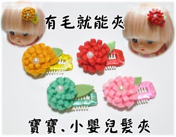 髮夾 手工髮飾 有毛就能夾 小嬰兒 寶寶髮夾 兒童髮飾/汗毛夾/幼兒-毛小孩也可以用【V3400】