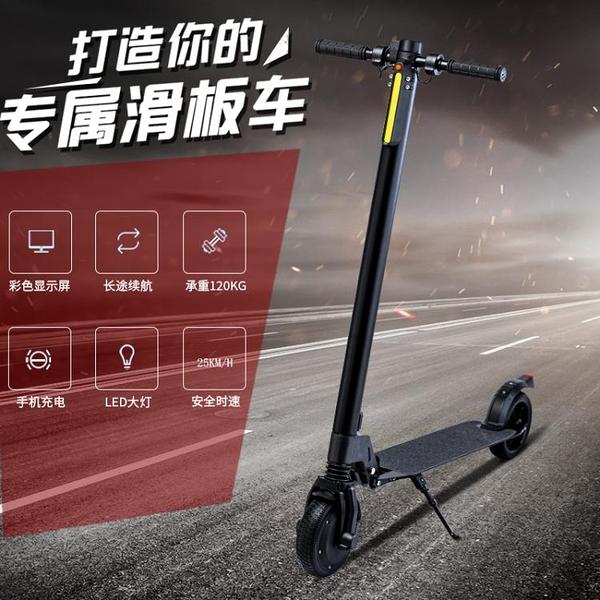 電動滑板車 碳纖維折疊電動滑板車成年代步神器站立式超輕小型便攜上班踏板車 風馳