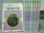 【書寶二手書T2/兒童文學_RGU】塊肉餘生錄_雙城記_野性的呼喚_孤雛淚_圓桌武士等_共8本合售