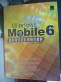 【書寶二手書T2/電腦_XCK】Windows Mobile 6 應用程式設計與操控實務_許清榮_附光碟