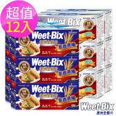 【Weet-bix】澳洲全榖片-麥香系列 12入組(麥香高纖+麥香高鈣)