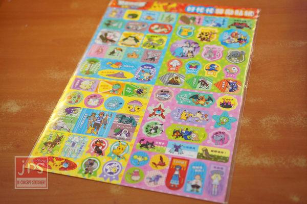 POKEMON 精靈寶可夢 神奇寶貝 太陽&月亮 好棒棒 獎勵貼紙 POK03D