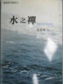 【書寶二手書T3/進修考試_LOA】水之禪_黃煌輝