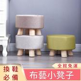 布藝小凳子時尚家用成人客廳圓凳小墩子沙發凳實木矮凳小椅子板凳【全館免運】