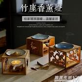 天然竹實木陶瓷小蠟燭精油燈香薰熏香爐臥室內居家用床頭ins香氛 遇見生活