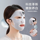 家用電子面膜儀補水導入儀臉部微電流嫩膚按摩抖音網紅面部美容儀 雙十一特惠