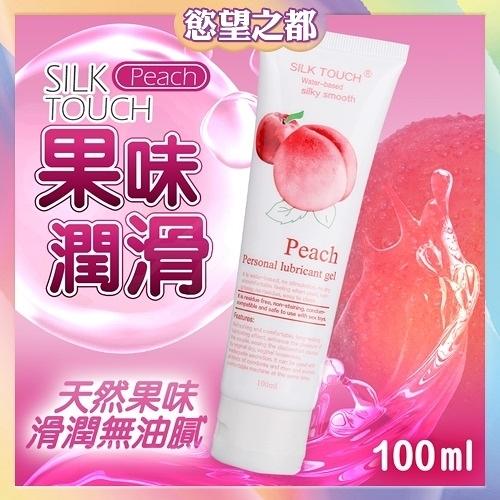 潤滑液 情趣用品 同志、肛交、性交、口交 SILK TOUCH Peach 蜜桃口味 持久潤滑液 100ml