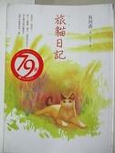 【書寶二手書T2/寵物_C3Q】旅貓日記_有川浩