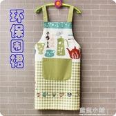新款韓式無袖圍裙男女情侶廚房做飯防油時尚背帶純棉短袖圍裙成人 藍嵐