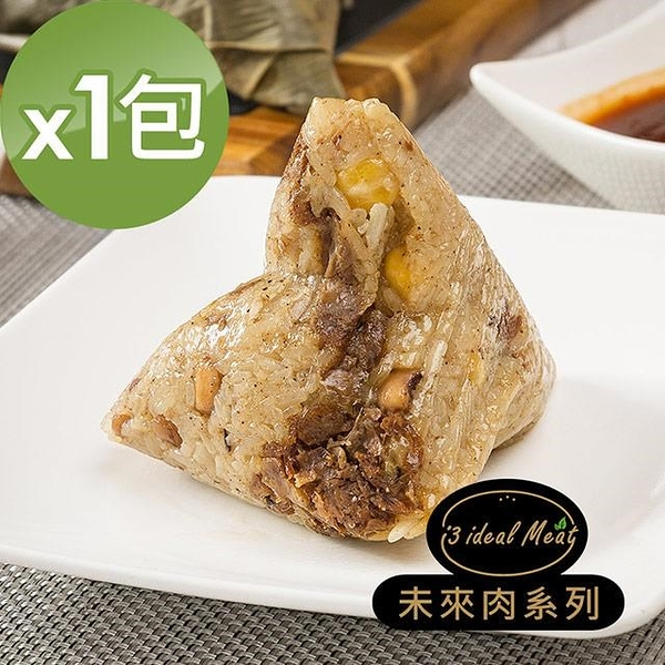 【南紡購物中心】i3 ideal meat-未來肉頂級滿漢粽子1包(5顆/包)