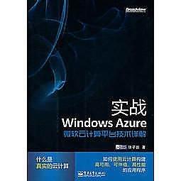 簡體書-十日到貨 R3Y【VIP——實戰Windows Azure:微軟雲計算平臺技術詳解】 9787121145476 電子...