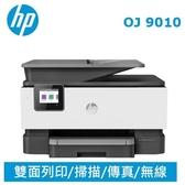 HP OfficeJet Pro 9010 多功能商用傳真印表機【登錄送Tefal智能電水壺】