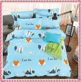 《淘氣狐狸》百貨專櫃精品雙人加大薄床包被套四件組 100%MIT台製舒柔棉-(6*6.2尺)