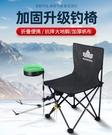 漢鼎釣椅釣魚椅多功能臺釣椅凳折疊便攜垂釣用品座椅釣魚椅子釣凳 圖拉斯3C百貨