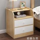 床頭櫃置物架小櫃子儲物櫃簡易北歐床邊收納櫃臥室簡約現代經濟型 初語生活