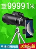 單筒手機望遠鏡高清高倍夜視成人小型拍照專用望眼鏡  韓語空間