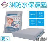 3M吸濕排汗 防水保潔墊 ( 雙人) 台灣製  | OS小舖
