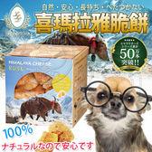 【 ZOO寵物樂園 】日本Loasis》喜瑪拉雅嚼嚼乳酪系列-寵物脆餅-30g