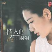 【停看聽音響唱片】【CD】孫露:情人的眼淚