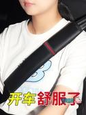 汽車護肩套 汽車安全帶護肩套一對裝女士汽車內飾用品裝飾套裝加長保險帶