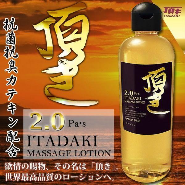 銀白色情趣用品 日本原裝進口ITADAKI.頂級2.0濃厚按摩潤滑液300ml